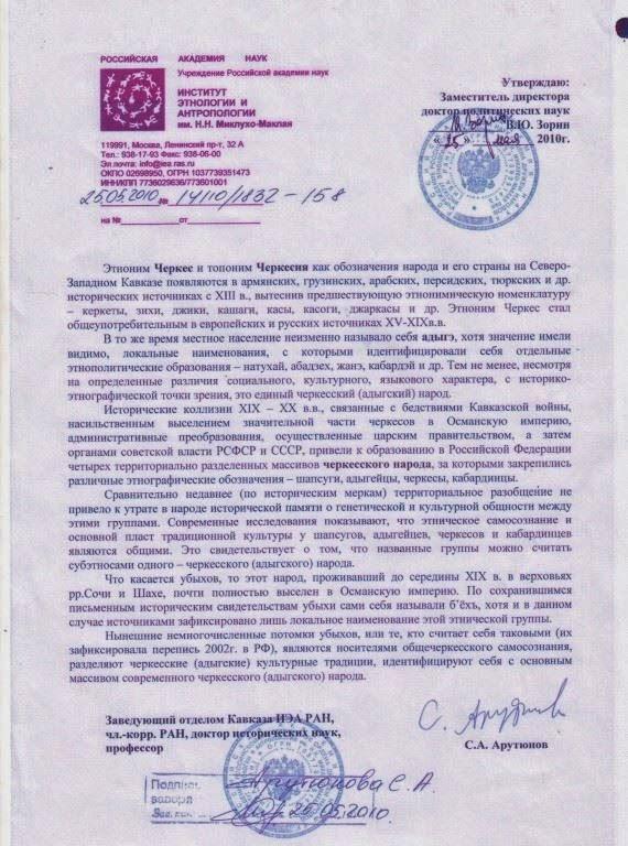 Заключение Российской Академии Наук  о черкесах от 25.05.2010