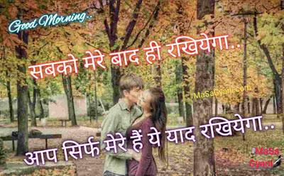 hindi good morning