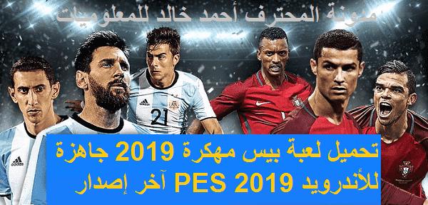 تحميل لعبة بيس مهكرة 2019 جاهزة للأندرويد PES 2019 آخر إصدار