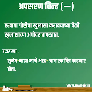 Apsaran Chinh In Marathi