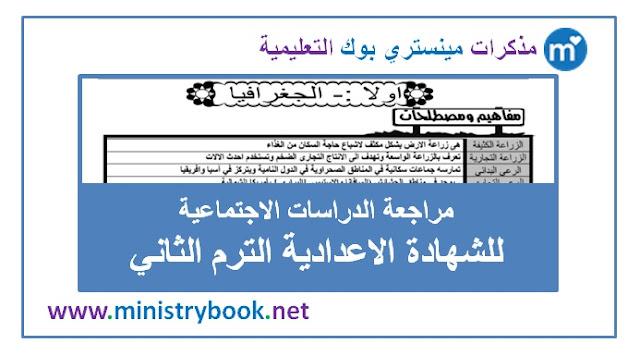 مراجعة دراسات اجتماعية للشهادة الاعدادية ترم ثاني 2019-2020-2021-2022-2023-2024-2025