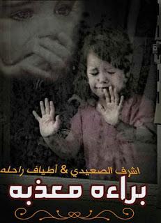 رواية براءة معذبه كامله بقلم اشرف الصعيدي واطياف راحله