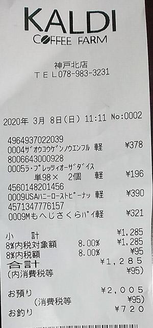 KALDI カルディ 神戸北店 2020/3/8 のレシート