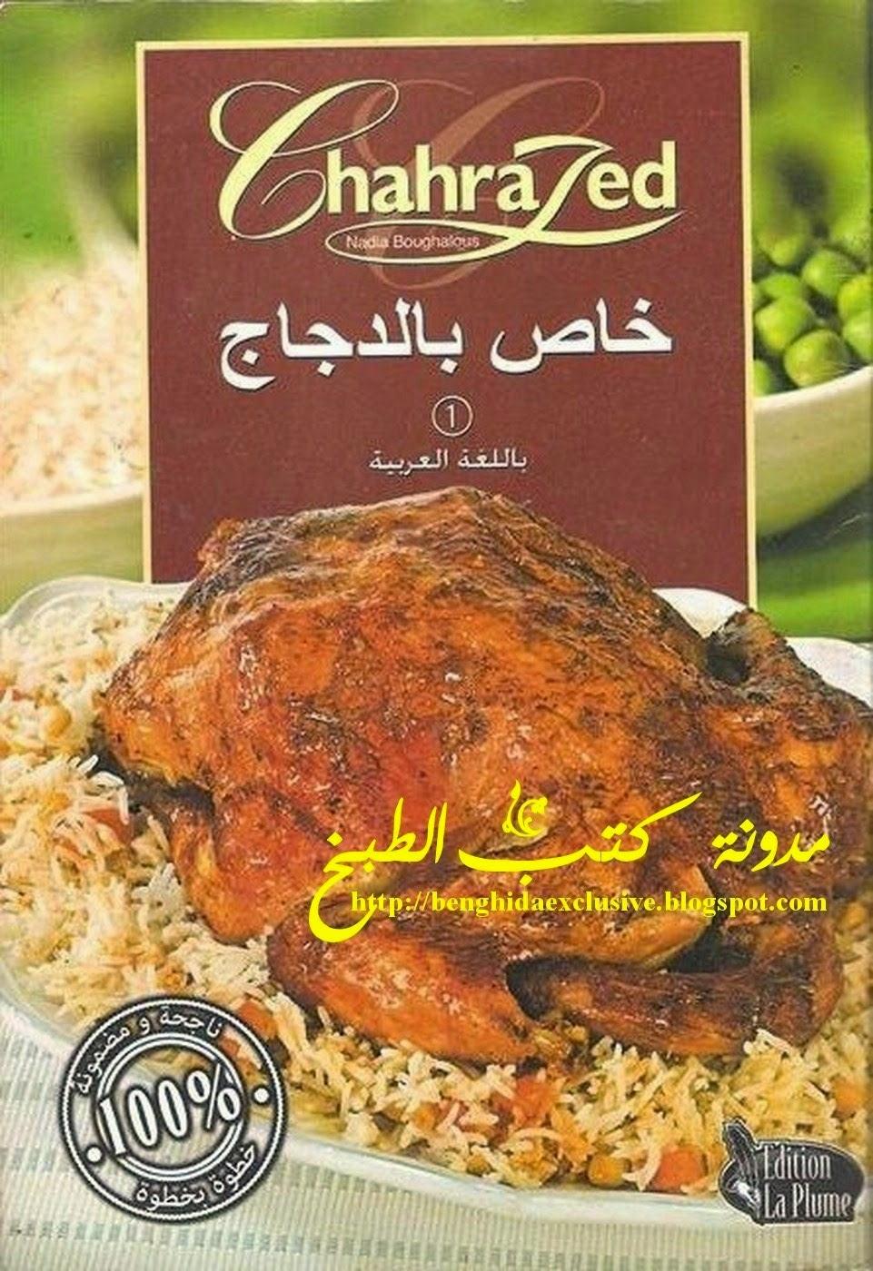 سلسلة الطباخة شهرزاد ط®ط§طµ%2