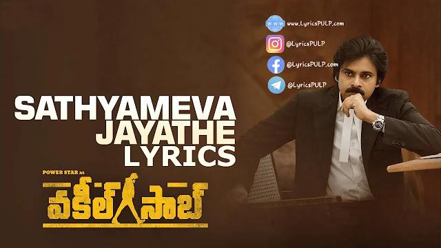 Satyameva Jayate Song Lyrics - VAKEEL SAAB MOVIE Songs - Telugu | Pawan Kalyan, Anjali