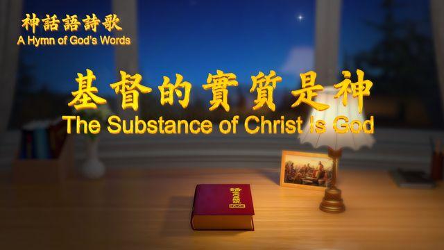 《基督的實質是神》