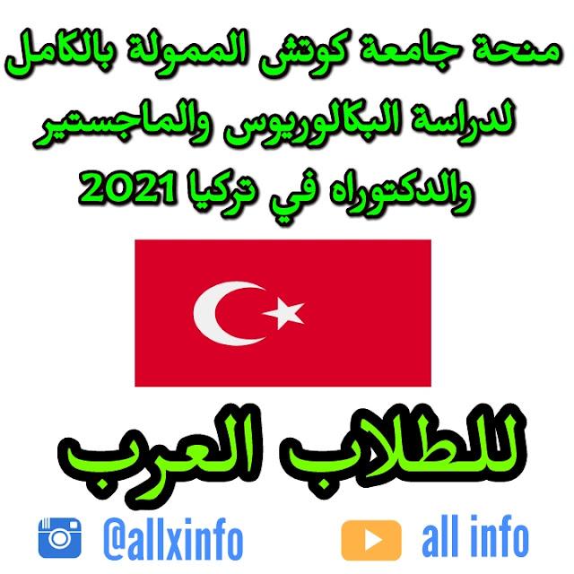 منحة جامعة كوتش الممولة بالكامل لدراسة البكالوريوس والماجستير والدكتوراه في تركيا 2021