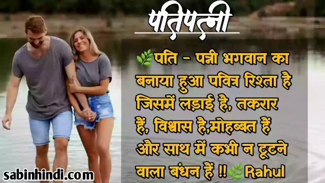 Husband Wife Quotes Images in Hindi
