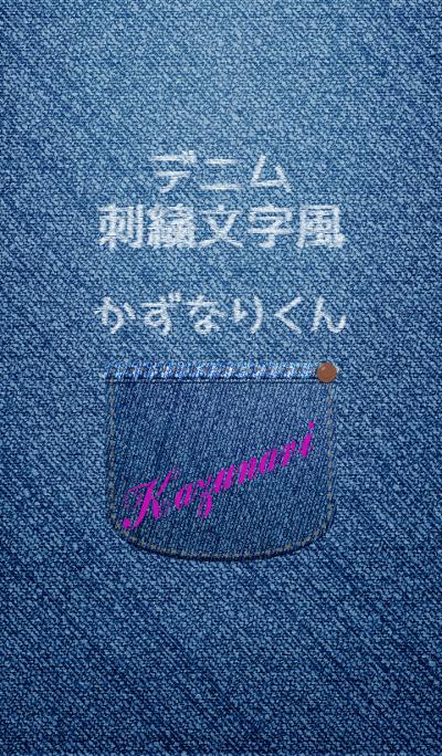 Jeans pocket(Kazunari)