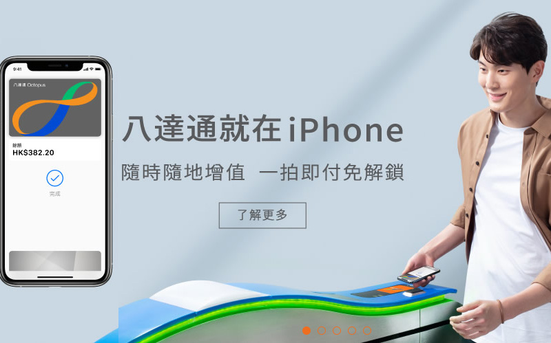 hong-kong-octopus-card-apple-pay