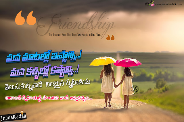 friendship quotes in Telugu, Telugu sneham kavithalu, best friendship value quotes in Telugu
