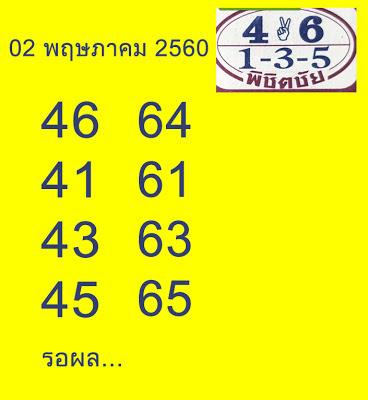 เลขเด่น  46  64  41  61 43  63  45  65
