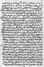 Catatan gerhana matahari tahun 993 dan 1004, serta gerhana bulan tahun 1001 dan 1002 oleh Ibnu Yunus sekitar tahun 1005