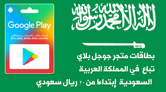 بطاقات هدايا Google Play متاحة الآن في المملكة العربية السعودية