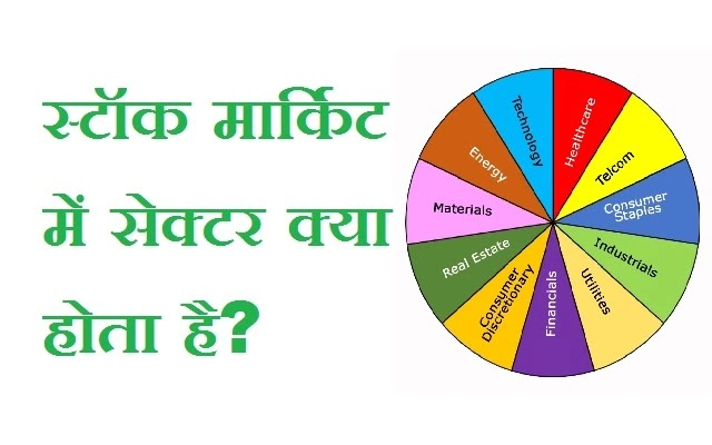 Stock Market Sector In Hindi