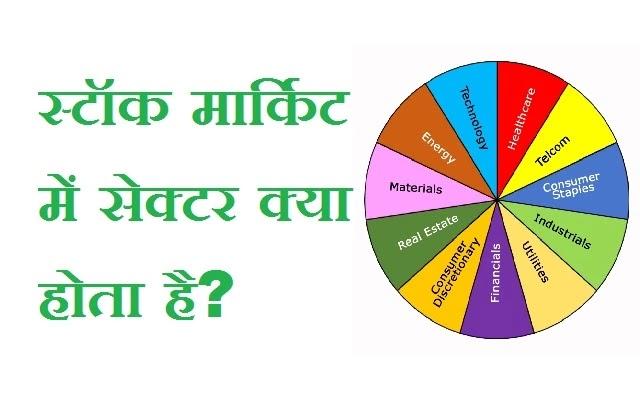 स्टॉक मार्किट सेक्टर क्या होता है? Stock Market Sector In Hindi