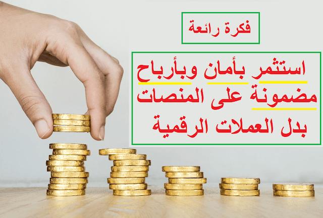 فكرة رائعة ! استثمر بأمان وبأرباح مضمونة على المنصات بدل العملات الرقمية