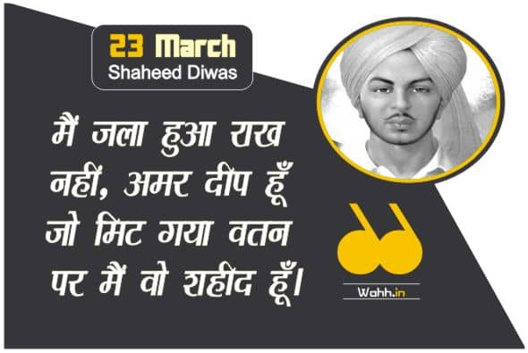 Shaheed Diwas Messages In Hindi Images