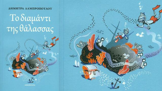 """""""Το διαμάντι της θάλασσας"""": Νέο βιβλίο της Ναυπλιώτισσας Δήμητρας Λαμπροπούλου"""