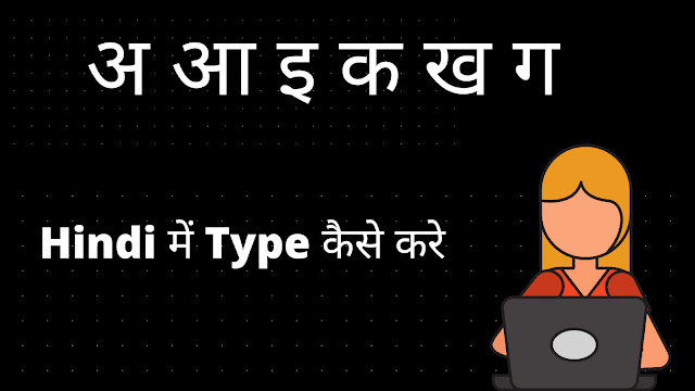 Mobile या computer पे Hindi Mein Type Kaise Kare