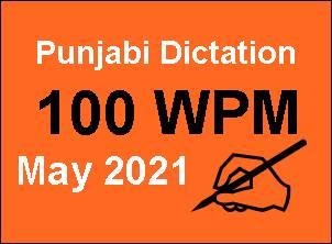 Punjabi Steno Dictation 100 WPM May 2021