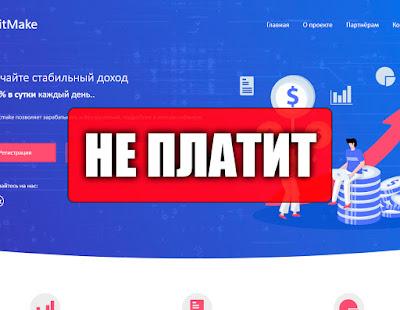 Скриншоты выплат с хайпа bitmake.biz
