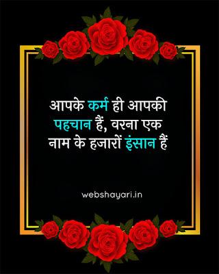 anmol vachan status image download hindi wali suvichar pics