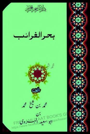 Asma-Ul-Husna--Baharul-gharaeb-by-Muhammad-bin-Shiekh-Muhammad-bin-Syed-Al-barni