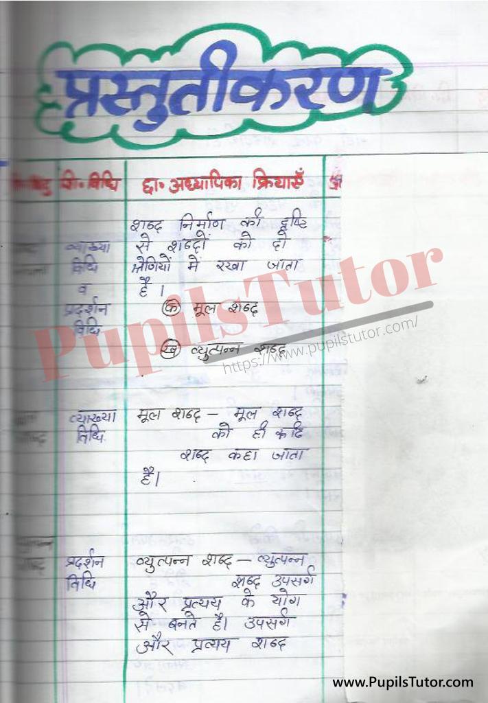 Hindi ki Mega Teaching Aur Real School Teaching and Practice Path Yojana on Hindi Shabd Rachna kaksha 4 se 8 tak  k liye