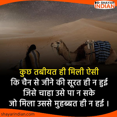 Alone Hindi Shayari, Mohabbat Sad Shayari, Chahat Status Images