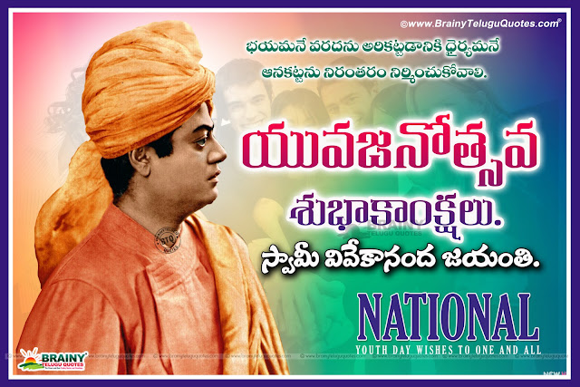 national Youth day Celebrations, National Youth Day inspirational Sayings