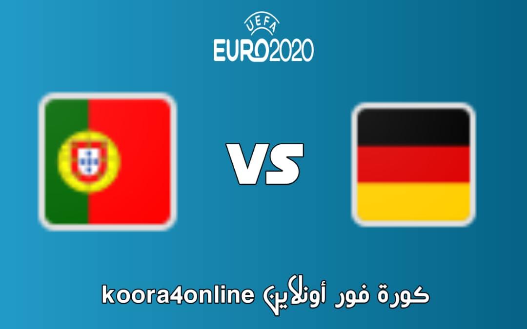 مشاهدة مباراة المانيا و البرتغال اليوم 19-06-2021 كاس امم اوروبا