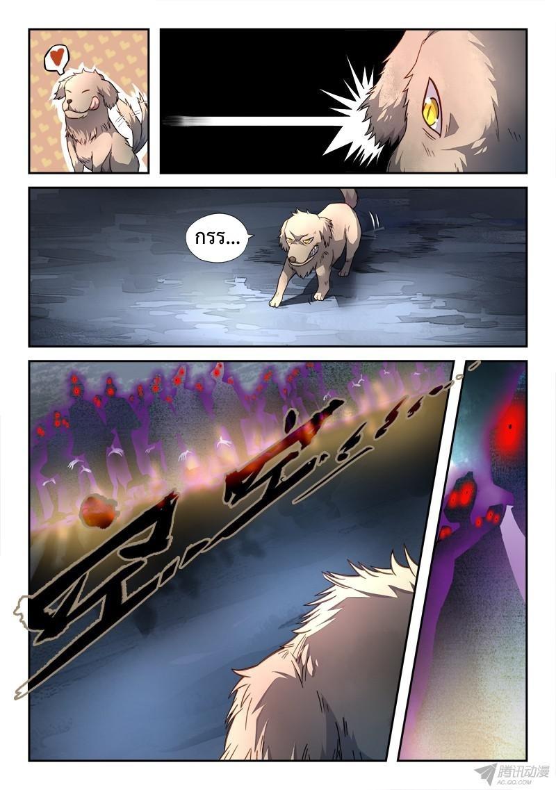 อ่านการ์ตูน Spirit Blade Mountain 163 ภาพที่ 6