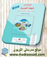 دليل الواضح في اللغة العربية - المستوى الرابع