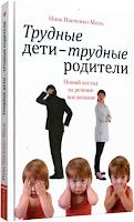 Панченко-Миль И. Трудные дети — трудные родители: Новый взгляд на речевое воспитание