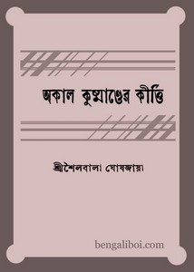 Akal Kushmander Kirti by Sailabala Ghoshjaya ebook