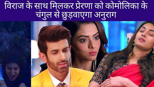 Good News : Anurag rescues his Prerna and child long lost memory back in time in KZK2