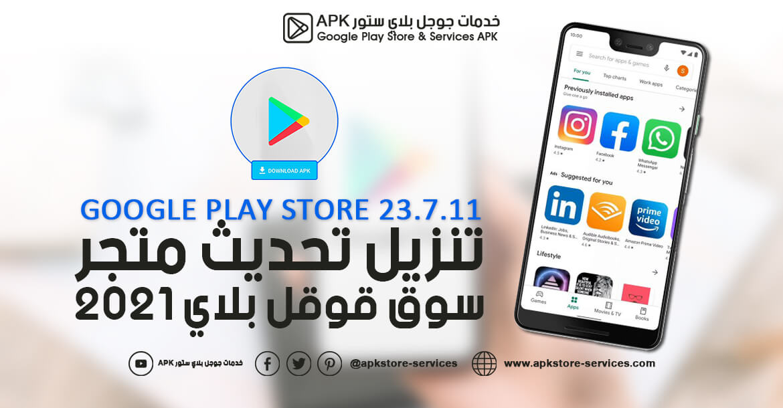 تحديث سوق قوقل بلاي 2021 أخر إصدار - تنزيل سوق بلاي Google Play Store 23.7.11