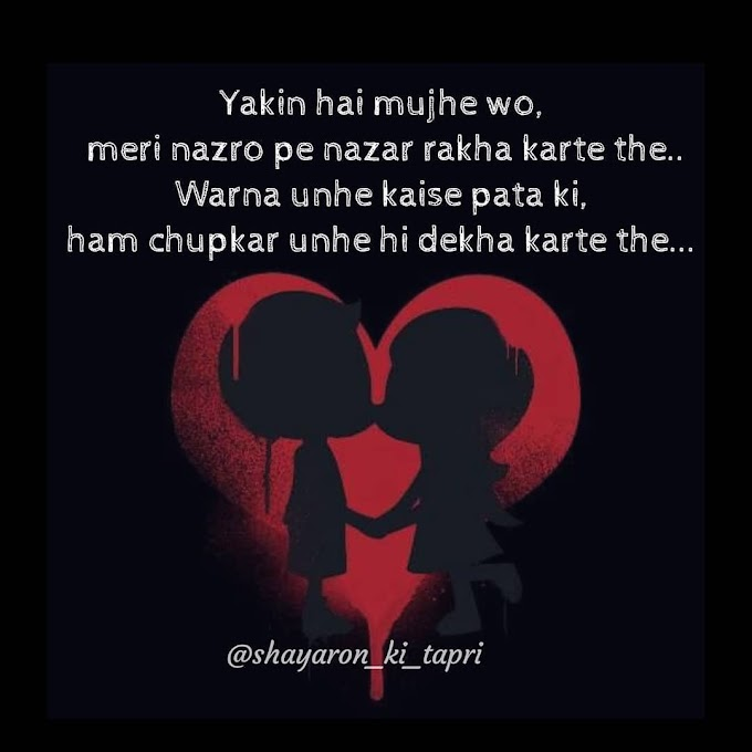 Top 25-Best love shayaris in hindi [WITH HD IMAGES]