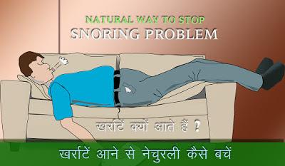 खर्राटों के कारण-उपचार, Stop Snoring in Hindi, Medicines for Snoring in Hindi, How to stop snoring,  खर्राटे के लक्षण कारण इलाज दवा, खर्राटे का इलाज, खर्राटे का घरेलू उपाय, kharate ka ilaj, kharaton ka desi ilaj, kharaton ka gharelu upay, kharate aana kaise band kare, नींद में खर्राटे सताते हैं तो अपनाएं ये उपाय