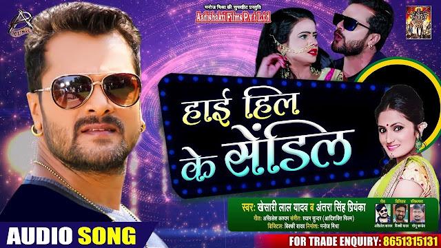 High Heel Ke Sendil Lyrics – Khesari Lal Yadav