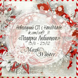 Новогодний СП с HandMade by NNN