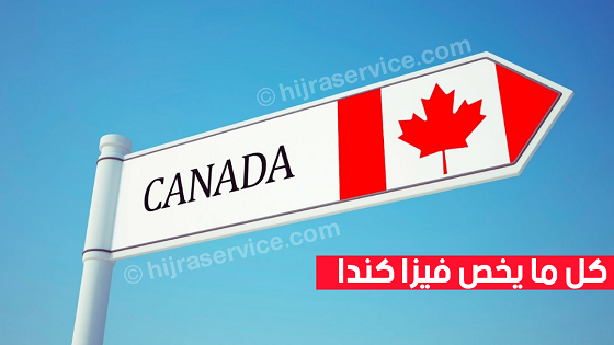 Embassy of Canada to Algeria - Canada's International