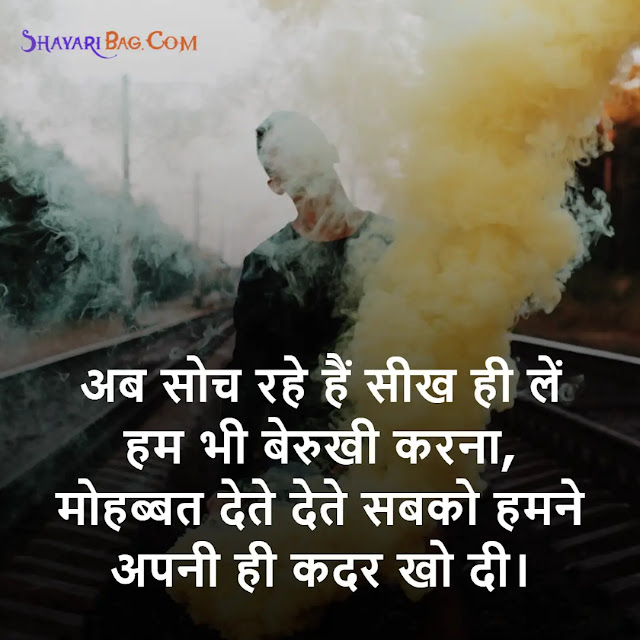 Sad Lines In Hindi Collection