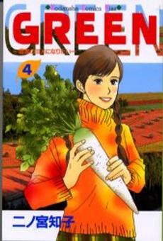 Green (NINOMIYA Tomoko) Manga