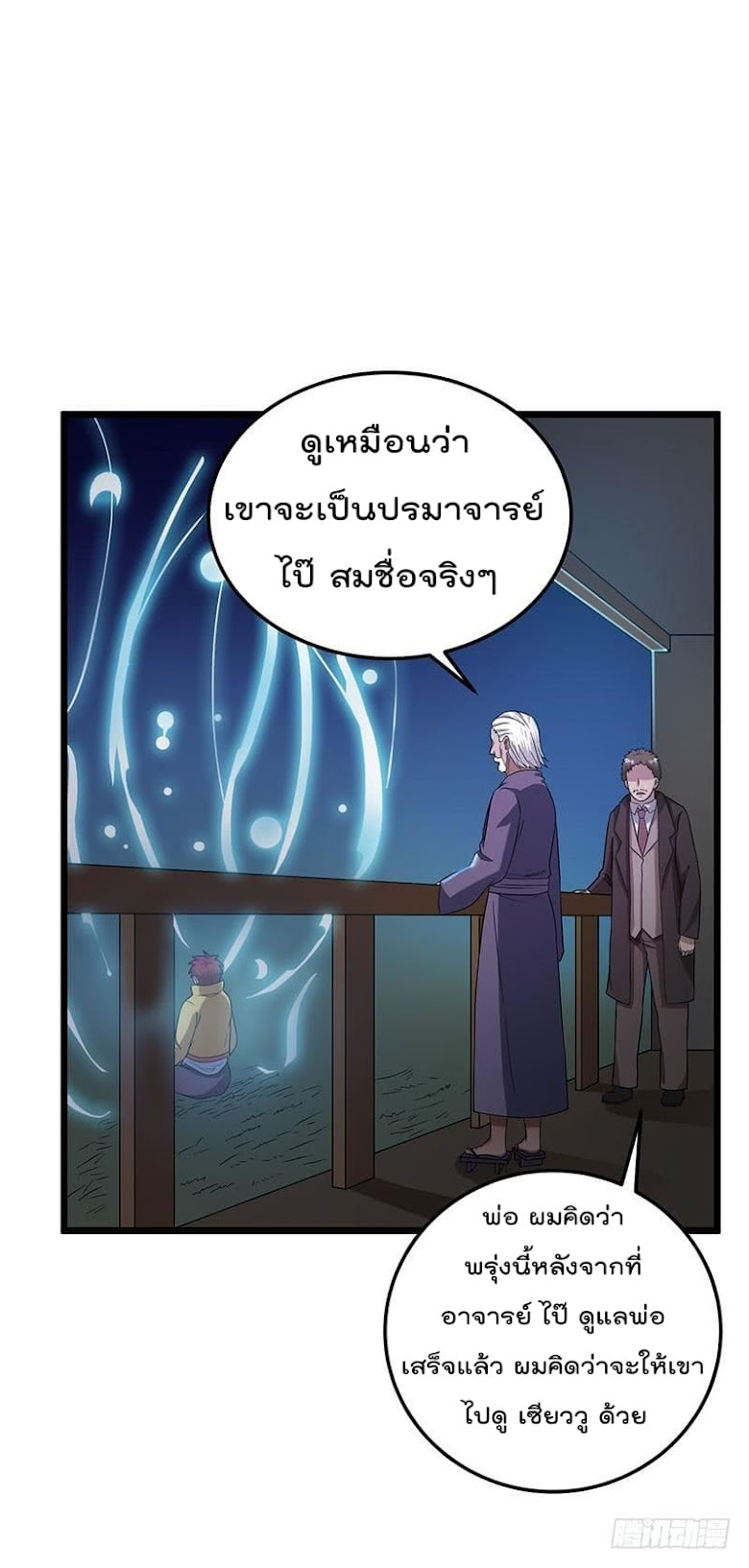 Immortal King of City - หน้า 5
