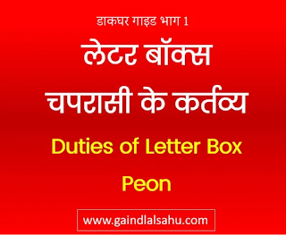 लेटर बॉक्स चपरासी के कर्तव्य (Duties of Letter Box Peon): डाकघर गाइड भाग 1 (Post Office Guide Part 1)