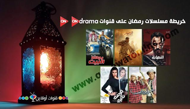 مسلسلات رمضان على قناة أون