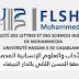 """كلية الآداب و العلوم الانسانية بالمحمدية """" افتتاح التسجيل بالماستر و الماستر المتخصص """""""