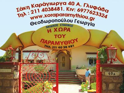 Η ΧΩΡΑ ΤΟΥ ΠΑΡΑΜΥΘΙΟΥ «Στη  χώρα του παραμυθιού» στη Γλυφάδας , δίνουμε αγάπη και στοργή σε ένα φιλόξενο παραμυθένιο τόπο